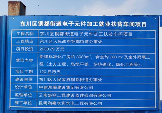 东川区铜都街道电子元件加工扶贫车间项目